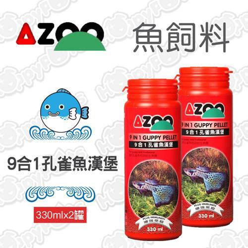 【AZOO】9合1孔雀魚漢堡(330mlx2罐)/