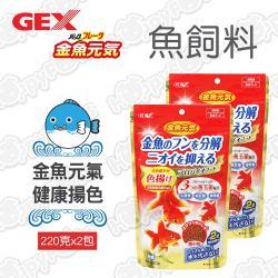 【日本GEX】金魚元氣健康揚色-善玉菌配方飼料(220g x2包)