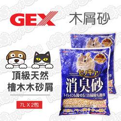 【日本GEX】頂級天然消臭檜木木屑砂(7L X2包)-兔兔/小動物專用