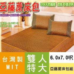 【氣質咖啡】台灣製-亞藤涼蓆/亞藤蓆-三件式(6x7呎)雙人特大床包組