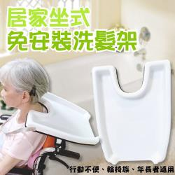 台灣製造 居家坐式免安裝洗髮架- 長照貼心設計