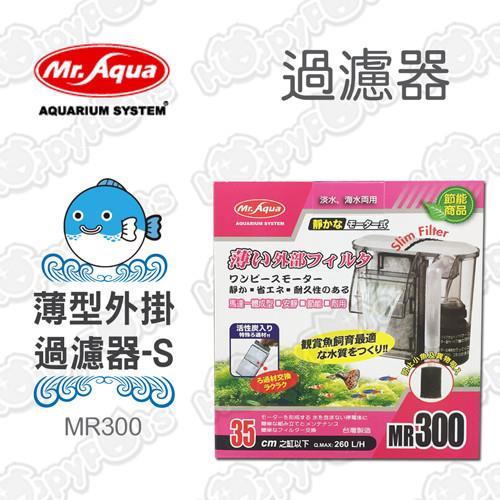 【MR.AQUA】薄型外掛過濾器MR300-S/