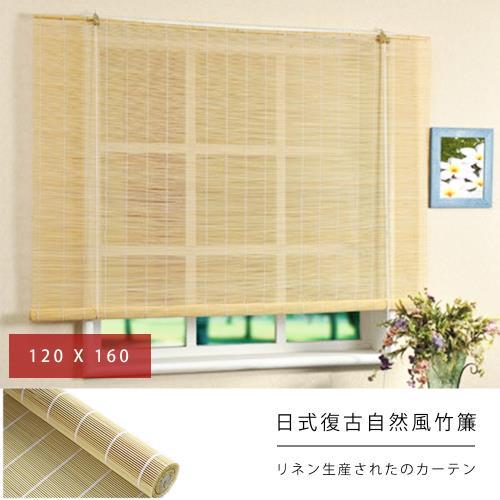 【莫菲思】佳芸-自然風透氣竹簾120x160cm