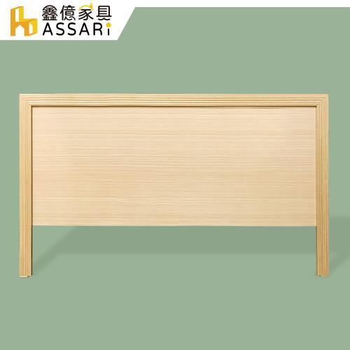 ASSARI-簡約床頭片(單大3.5尺)/