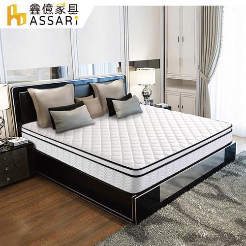 ASSARI-五星飯店專用正硬式三線獨立筒床墊(雙人5尺)/