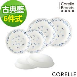 【美國康寧CORELLE】古典藍6件式餐盤組(F04)