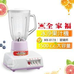 全家福 1500cc 冰沙果汁機MX-817A