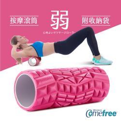 Comefree 專業型瑜珈舒緩按摩滾筒(蜜桃粉-弱)-台灣製