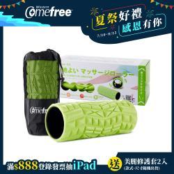 Comefree 專業型瑜珈舒緩按摩滾筒(萊姆綠-中)-台灣製