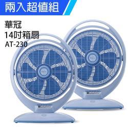 2入組↘華冠 14吋冷風電風扇AT-230