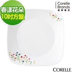 任-【美國康寧CORELLE】春漾花朵方型10吋平盤