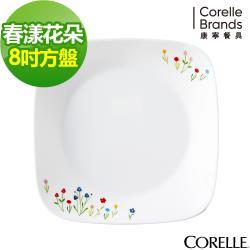 任-【美國康寧CORELLE】春漾花朵方型8吋平盤