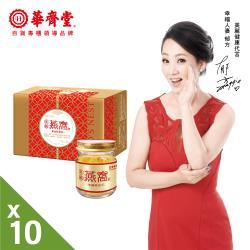 【華齊堂】金絲燕窩飲-無糖健康味*10盒(75ml/6瓶/盒)