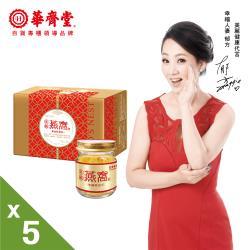 【華齊堂】金絲燕窩飲-無糖健康味*5盒(75ml/6瓶/盒)
