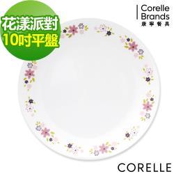 任-【美國康寧CORELLE】花漾派對10吋平盤