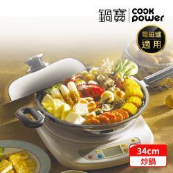 鍋寶 煎大師低脂不沾炒鍋34cm SST-3401