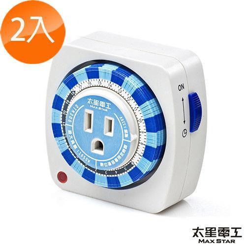 【太星電工】3C數位產品專用定時器(2入)