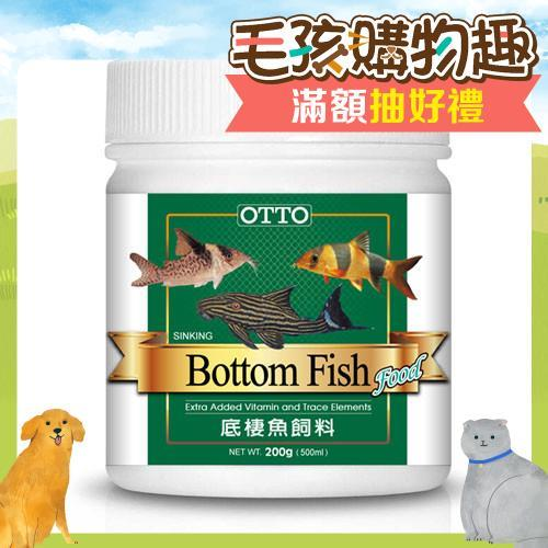 【OTTO】奧圖