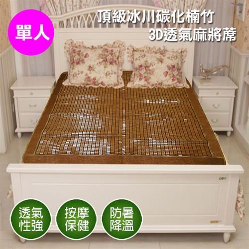 【精靈工廠】頂級冰川碳化楠竹3D透氣麻將蓆-單人-B0515-S/