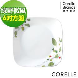 任-【美國康寧CORELLE】綠野微風方型6吋平盤