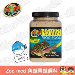 【Zoo Med】 角蛙青蛙飼料
