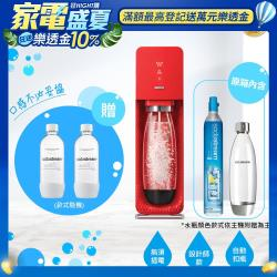 Sodastream Source氣泡水機(紅)