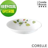 任-【美國康寧CORELLE】綠野微風6吋深盤