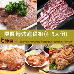 快樂大廚 團圓燒烤瘋殺組4-5人份