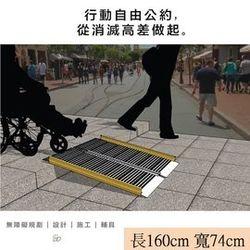 【通用無障礙】無障礙規劃施工 攜帶式 兩片折合式 鋁合金 斜坡板 (長160cm、寬74cm)