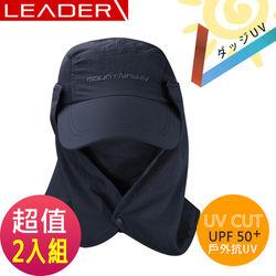 活動品【LEADER】UPF50+抗UV高防曬速乾護頸遮陽帽(兩入組)