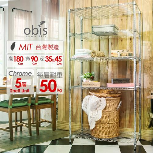 【obis】置物架 收納架 波浪架 多功能五層架(90*45*180CM)