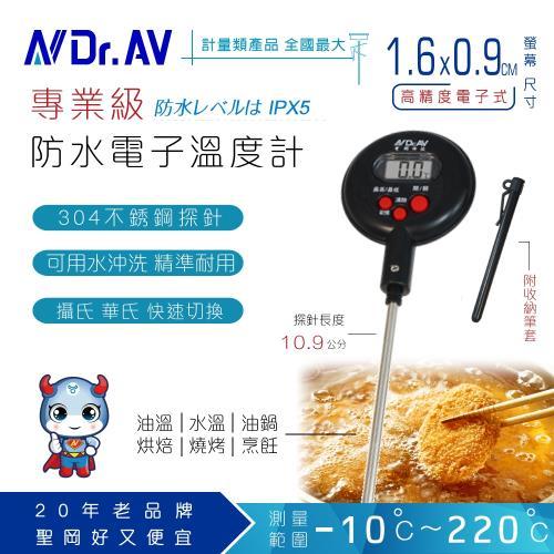 【N Dr.AV聖岡科技】專業級多用途電子式料理 溫度計 (GE-363D(B))