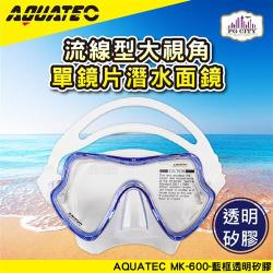 AQUATEC MK-600 流線型大視角單鏡片潛水面鏡 藍框透明矽膠 ( PG CITY )