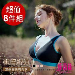 【莎莉絲】(超值5件組)無鋼圈透氣親膚棉舒適美胸衣/M-XL