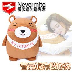 Nevermite 雷曼熊防蟎抱枕