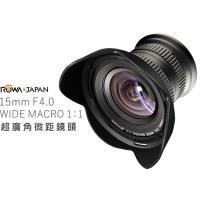 ROWA~JAPAN 15mm F4.0 超廣角微距鏡頭   NIKON  廣角 微距鏡