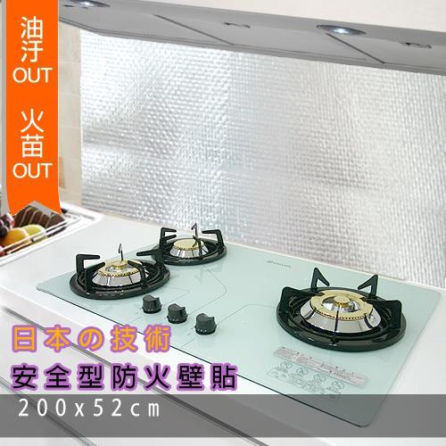 金德恩 日本安全型防火廚房壁貼200x52cm x2捲