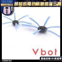 Vbot i6 /  R8 /  M270 /  R10掃地機器人原廠專用 二代增效彈性刷毛 藍彩刷頭(4入)