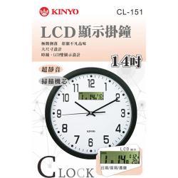 【KINYO】14吋 靜音LCD雙 顯示掛鐘(CL-151)
