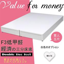 【HOME MALL-F3低甲醛波麗白色】雙人5尺三分床底
