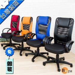 BuyJM 法藍加厚座墊機能高背辦公椅(四色可選)