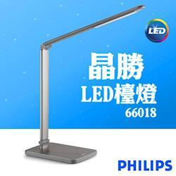 飛利浦PHILIPS  晶勝 LED檯燈 66018