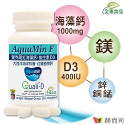 【赫而司】愛克明紅藻鈣+維生素D3(60錠/罐) (愛爾蘭Aquamin-F海藻鈣片)維持骨骼健康