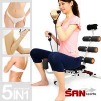 【SAN SPORTS 】5合1威力纖腰美腿健腹機