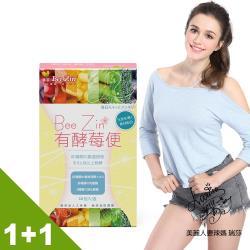 【BeeZin康萃】瑞莎代言 美活有酵莓便買一送一組(20毫升/包;10包/盒)