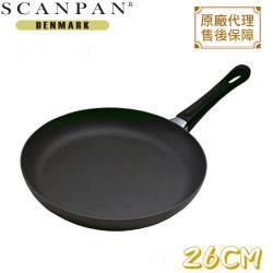 【丹麥SCANPAN 】思康鍋單柄平底鍋 26CM(烤箱可用、無蓋)