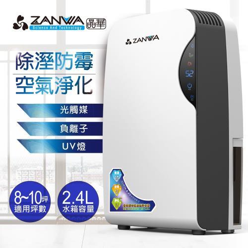 ZANWA晶華