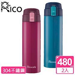 RICO瑞可超輕量彈蓋不鏽鋼保溫保冷瓶480ml2入