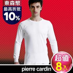 Pierre Cardin皮爾卡登 排汗厚暖棉圓領長袖衫(8件組)