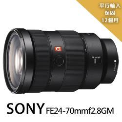 SONY G 鏡 FE 24-70mm F2.8GM *(平輸)